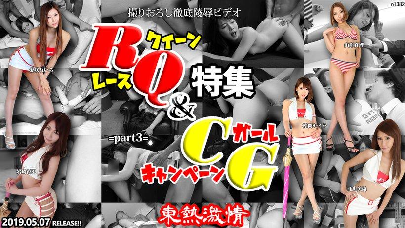 東京熱(Tokyo-Hot) 無修正 ブッカケ 3P 複数プレイ オモチャ 異物挿入 フェラ 中出し