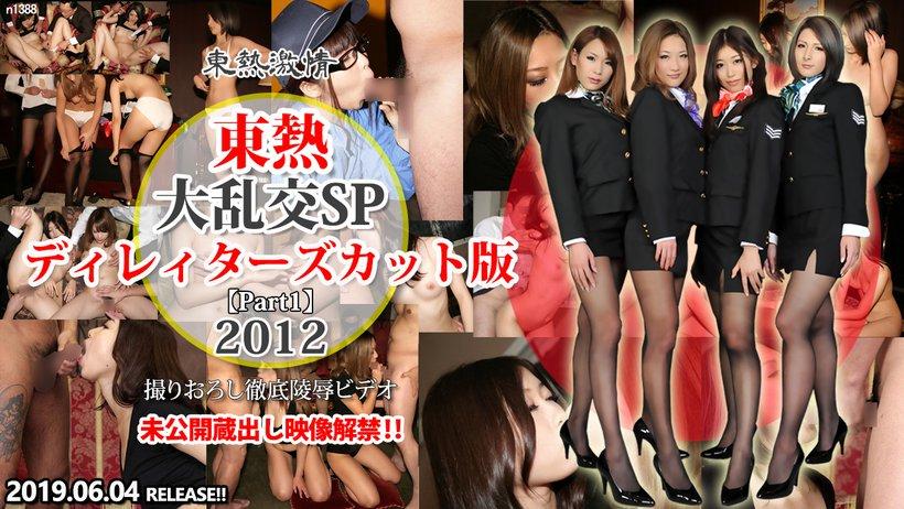 大乱交SP2012ディレィターズカット版 part1:東京熱(Tokyo-Hot)