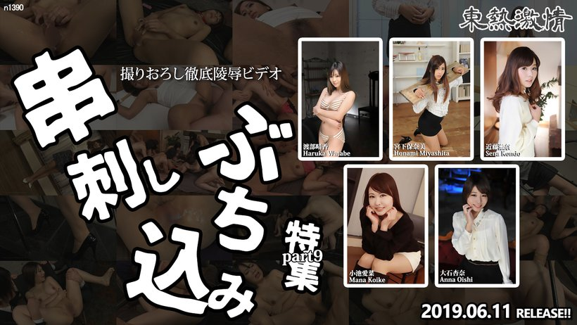 Tokyo Hot n1390 porn movies free Tokyo Hot Real Core Fuck Special =part9=