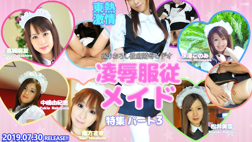 Tokyo Hot n1400 javporn Tokyo Hot Insult & Obedience Maid Special =part3=