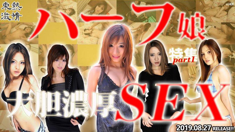 Tokyo Hot n1406 jav pov Tokyo Hot Mixed Cute girl's Hard Sex Special =part1=