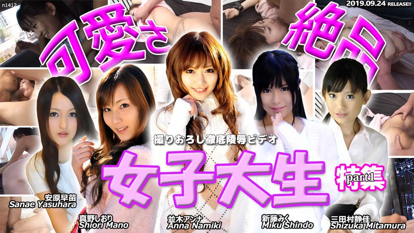 Tokyo Hot n1412 jav movie Tokyo Hot Cute College Student Collection Special =part1=