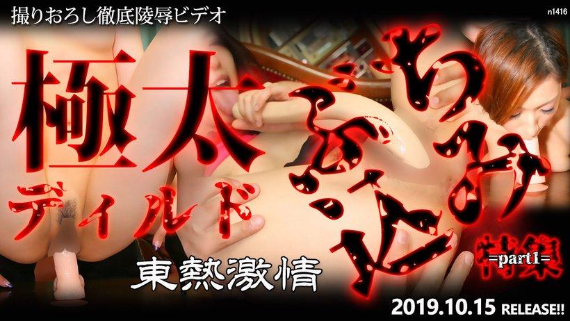 Tokyo Hot n1416 jav actress Tokyo Hot Thick Dildo Play Special =part1=