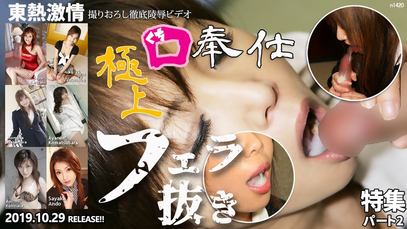 Tokyo Hot n1420 japanese hd porn Tokyo Hot Knock out Blowjob Special =part2=