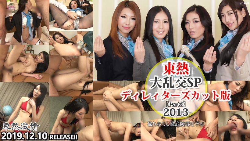 大乱交SP2013ディレィターズカット版 part2:東京熱(Tokyo-Hot)