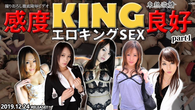 Tokyo Hot n1432 jav hd streaming Tokyo Hot The Power of King's Sex Special =part1=