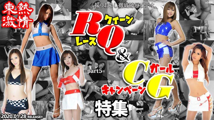 東熱激情 RQ&キャンギャル特集 part5:東京熱(Tokyo-Hot)