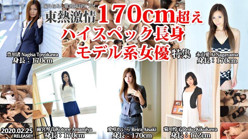 Tokyo Hot n1445 jav actress Tokyo Hot Over 170cm High Spec Girls Hard Fuck Special =part1=