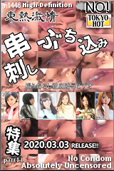 Image Tokyo-Hot N1446 Tokyo Hot Real Core Fuck Special Part11