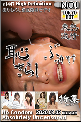 Image Tokyo-Hot N1447 Tokyo Hot Cum Shooters Special Part11