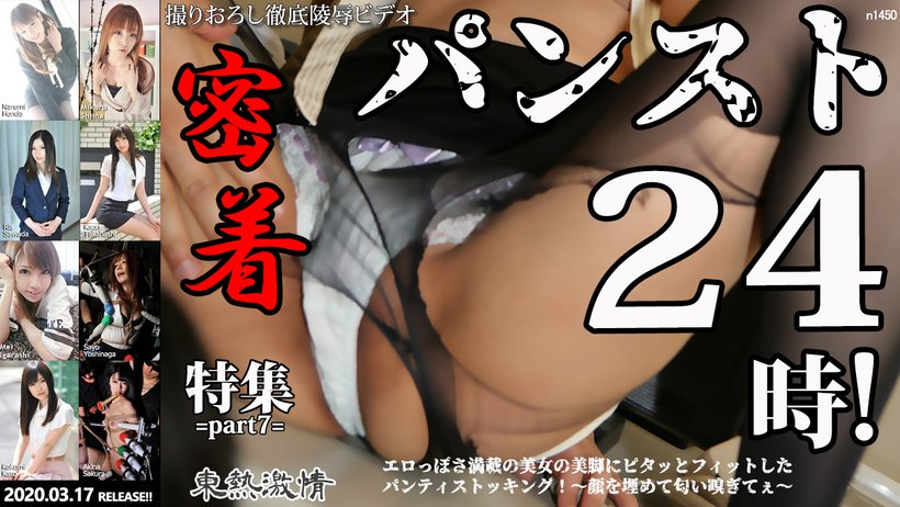 Tokyo Hot n1450 xxx girls Tokyo Hot Panty Hose Play Special =part7=