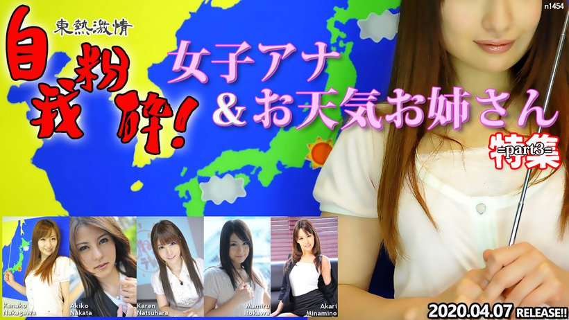 Tokyo Hot n1454 JavFun Tokyo Hot Weather Forecaster & Announcer Special =part3=