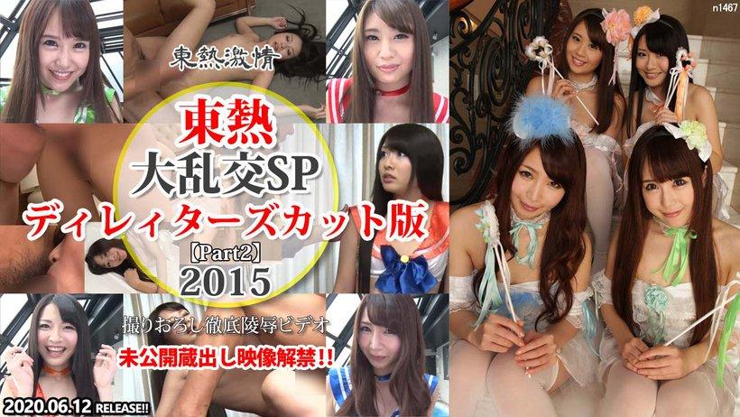 Tokyo Hot n1467 jav uncen Tokyo Hot 2015 SP Director's Cut Edition =part2=
