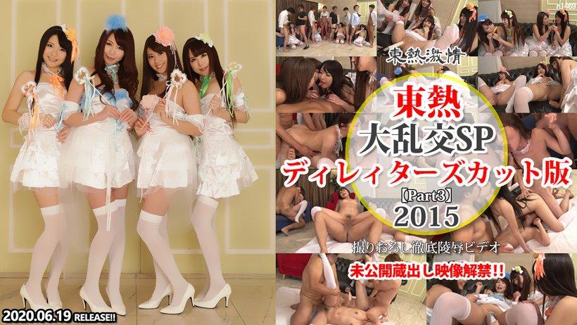 Tokyo Hot n1469  Tokyo Hot 2015 SP Director's Cut Edition =part3=