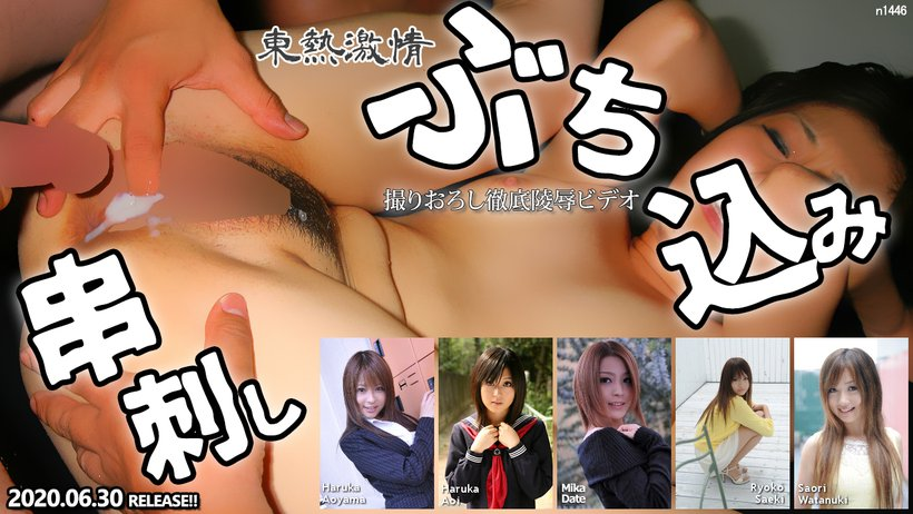 Tokyo Hot n1472 jav porn streaming Tokyo Hot Real Core Fuck Special =part12=