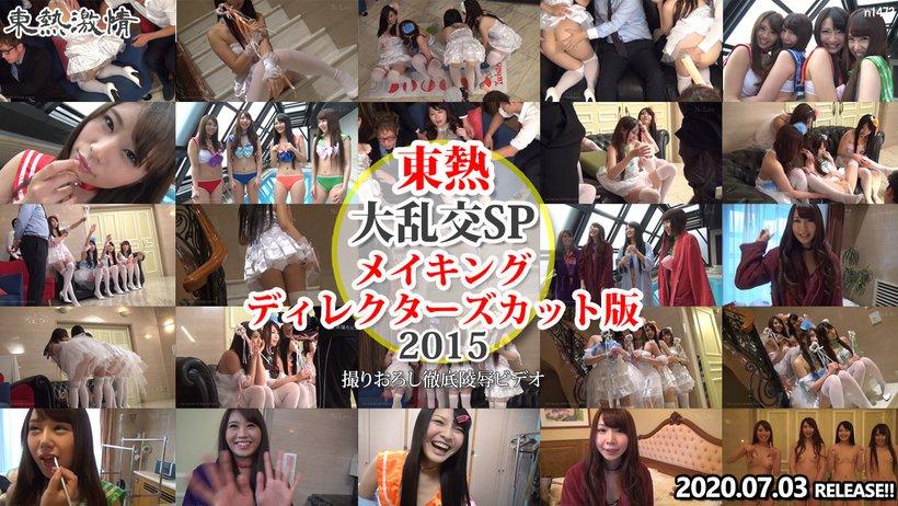 Tokyo Hot n1473 porn japan Behind the Scenes on Tokyo Hot 2015 SP