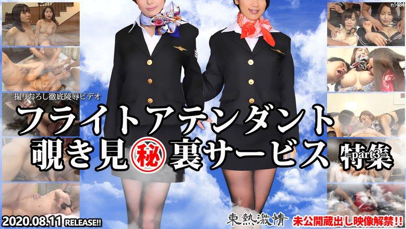 Tokyo Hot n1484 best jav Tokyo Hot Lewd FLIGHT ATTENDANT Special Service =part3=
