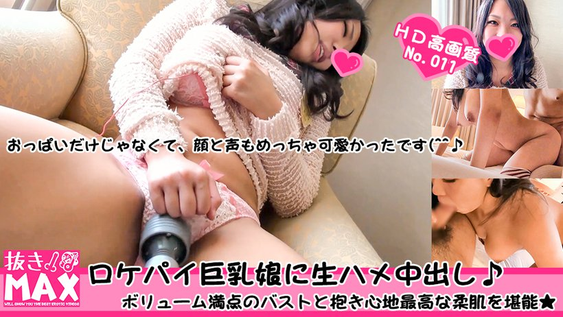 Tokyo Hot nukimax0011  Raw Saddle Creampie! Enjoy the perfect soft skin with a perfect bust and embracing